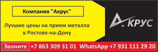 Акрус банер 768 255 - 2