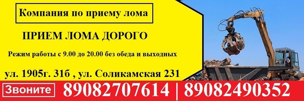 Покупка металлолома с вывозом цена в Знамя Октября сдать медь цена за кг в Бронницы