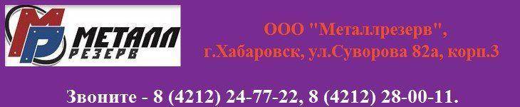 banner_habarovsk