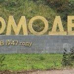 Сдать стеклотару в Домодедово