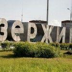 Сдать стеклотару в Дзержинске