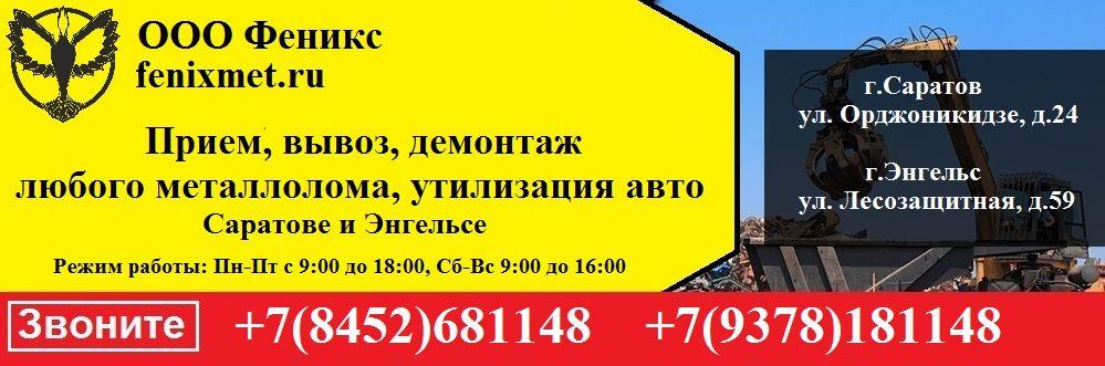 Прием металла саратов ленинский район цена на лом алюминия в Покровское-Шереметьево