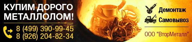 металлолом в москве от максима