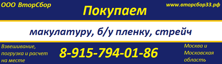 Сдать макулатуру юг москвы где сдать макулатуру в брянске
