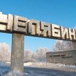 Стеклотара Челябинск