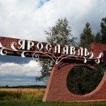 Резина в Ярославле