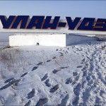 Зима в Улан-Уде