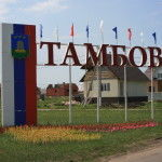 Сдать батарейки в Тамбове