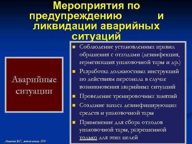 Мероприятия по предупреждению и ликвидации аварийных ситуаций