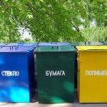 Раздельный сбор мусора в баки
