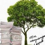 Сохрани дерево сдай макулатуру