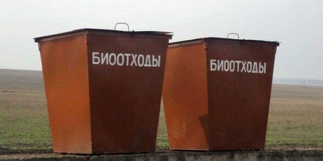 всех работников завод по переработке биоотходов инвестмции порчи