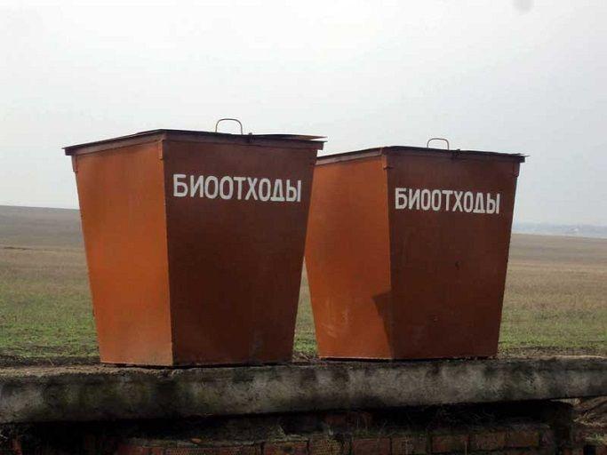 Контейнер для биологических отходов