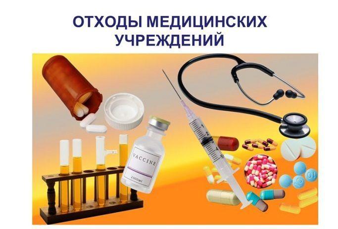 отходы медицинских учреждений