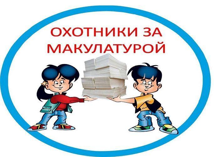 Шаблон объявления по сбору макулатуры в пункт приема макулатуры в василеостровском районе