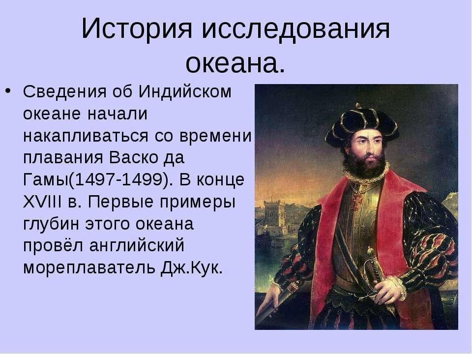 История исследований