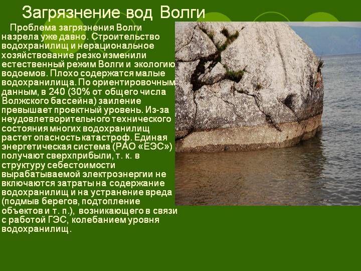 экологии Волги