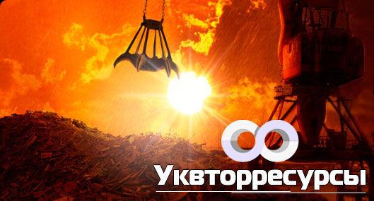 ООО Уквторресурсы