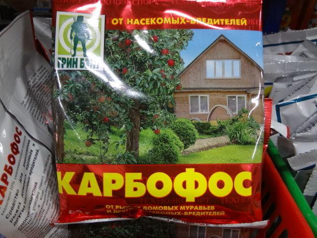 Карбофос - средство от мошек в квартире