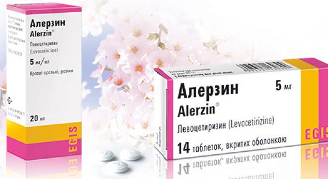 Лекарства от аллергии - Алерзин