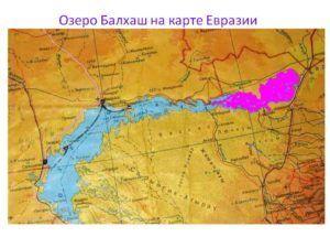 Озеро Балхаш на карте Евразии