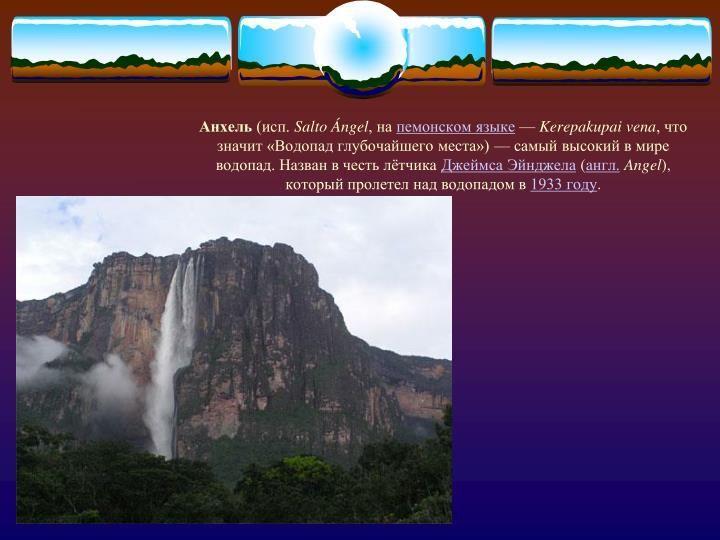 Водопад назван в честь летчика