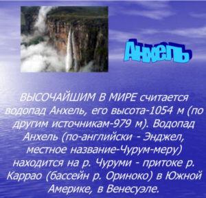 ВЫсота водопада Анхель