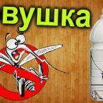 Ловушка для мошек и комаров