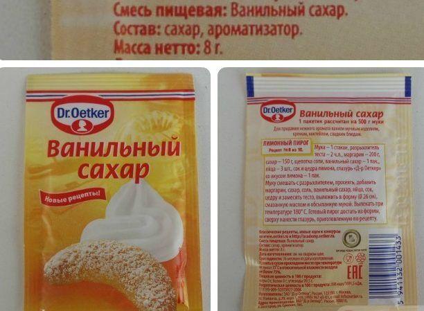 Синтетический ванилин (ванильный сахар)