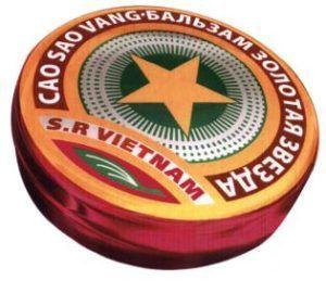 Золотая звезда (универсальное средство от отёков)