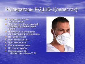 Использовать респиратор Лепесток во время применения препарата Рейд