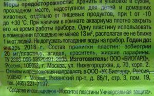 Меры предосторожности Москитолом