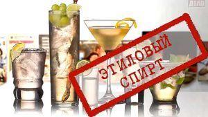этиловый спирт входит в состав препарата