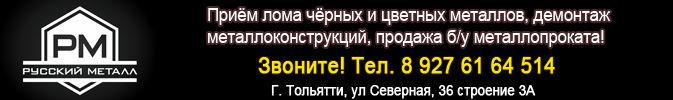 баннер Русский металл