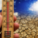 Глобальное потепление уже на пороге