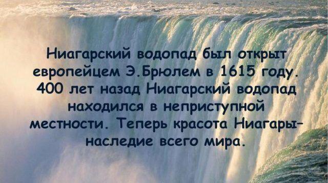 Каскады Ниагарского водопада