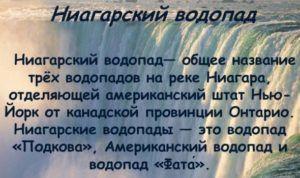 Легенды о Ниагарском водопаде