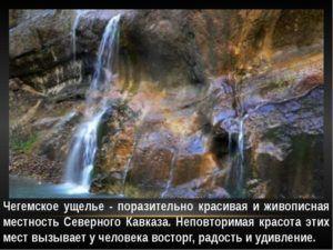 Чегемское ущелье - поразительно красивая и живописная местность