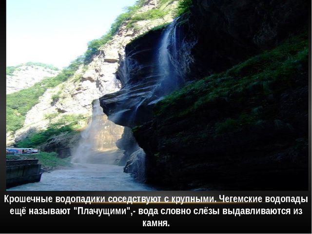 Крошечные водопадики соседствуют с крупными
