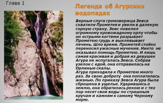 Легенда о Агуре и Прометее