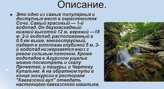 Нижний двухкаскадный водопад