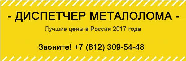 прием металлолома по России