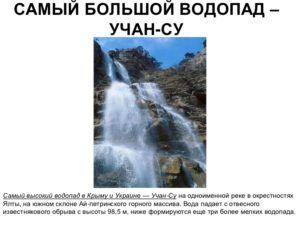 Способы добраться до водопада