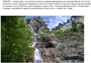 Учан-Су — летящая вода