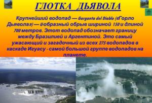 Водопад Игуасу - Глотка Дьявола
