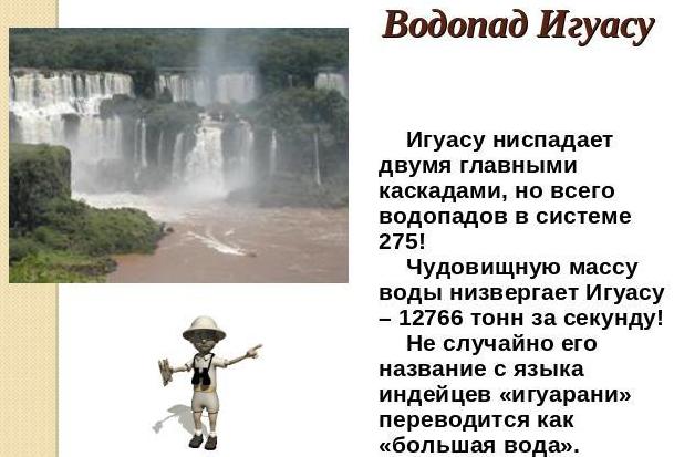 Водопады Игуасу - интересно знать