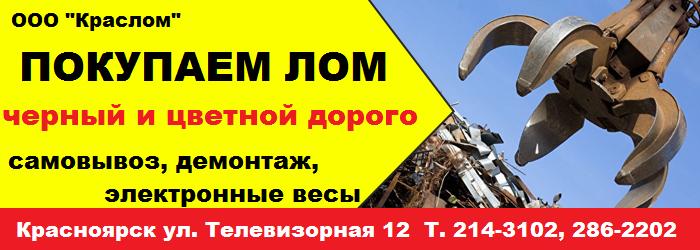Сколько стоит тонна металла в Знамя Октября прием металлолома москва цены в Воробьево