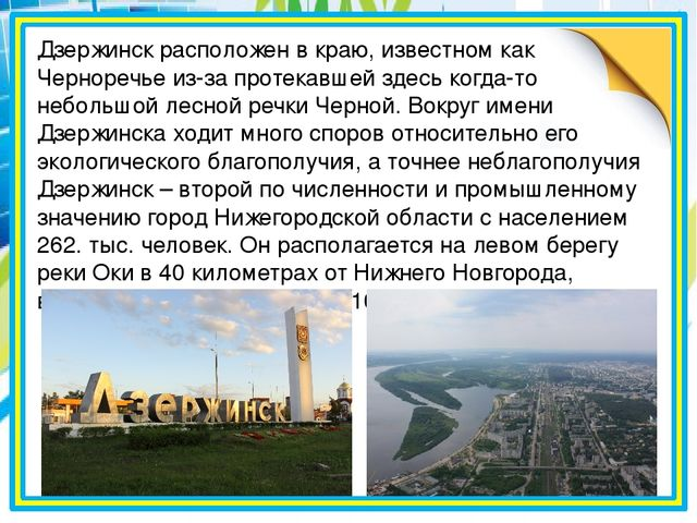 Экология Дзержинска