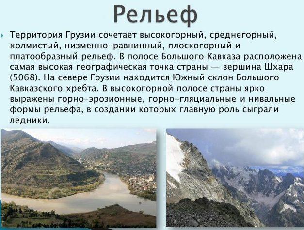 Грузинская гора Шхара