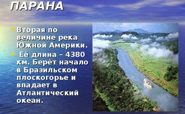 Полноводная река Парана
